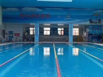 恒越游泳健身