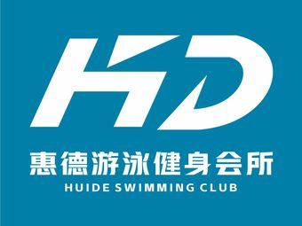惠德游泳健身俱乐部(富力桃园店)