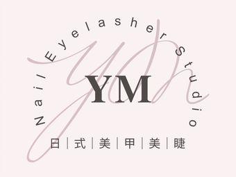 YM STUDIO日式美甲美睫工作室