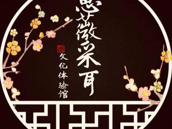 蕙薇专业采耳修面馆(南三环店)