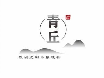 青丘阁沉浸式·剧本推理馆(爱建店)