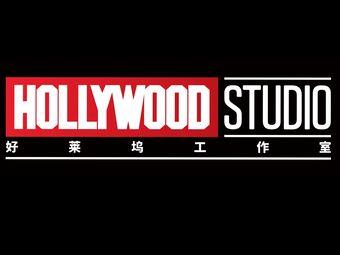 Hollywood Studio好莱坞剧本杀推理馆