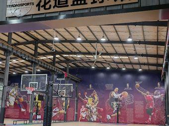 花道篮球馆