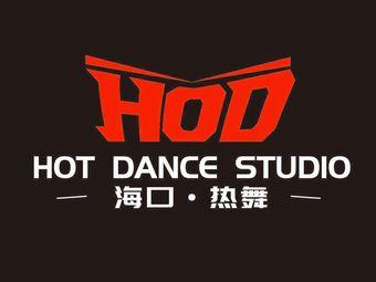 热舞舞蹈工作室(国贸总店)