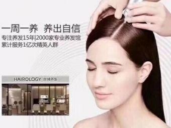 丝域养发馆(金马路店)