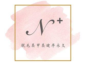 N+nail脱毛·日式美甲美睫·半永久