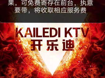 开乐迪KTV(万宝店)