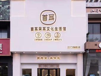 首耳采耳(江门旗舰店)
