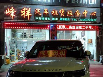 峰祥汽车俱乐部