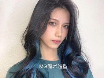 MG魔术造型(明星潮流店)