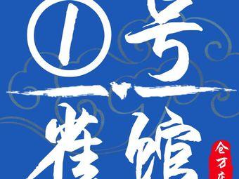 1号雀馆(仓万店)