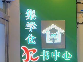 集学仓自习室(袁家庄二巷店)