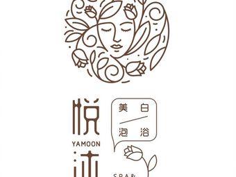 YAMOON·悦沐SPA美白太空舱皮肤管理中心
