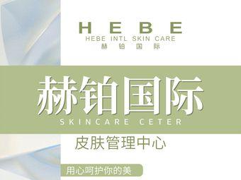 赫铂国际皮肤管理中心(江阴店)