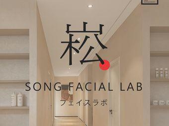 崧 Song Facial Lab