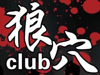 狼穴club