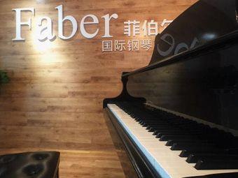 菲伯尔国际钢琴教育