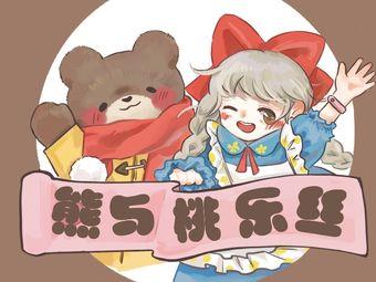 熊与桃乐丝·DIY手作