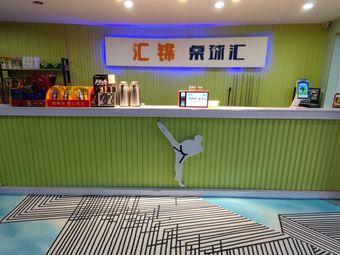 汇锦桌球会馆(东门店)