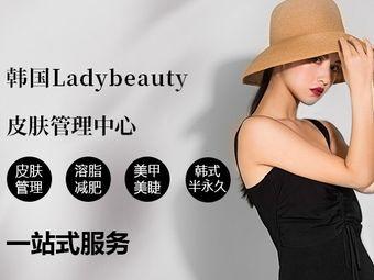 韓國LadyBeauty皮膚管理中心
