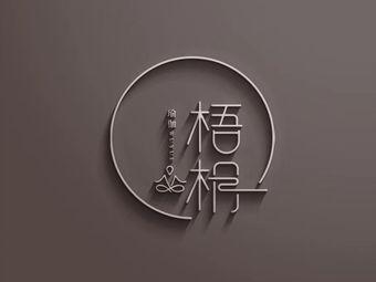 梧枂瑜伽工作室