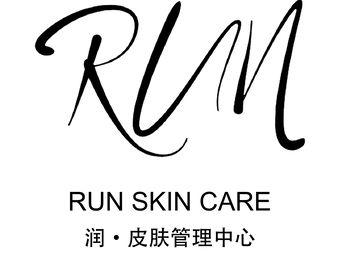 润·皮肤管理中心(润.皮肤管理中心)