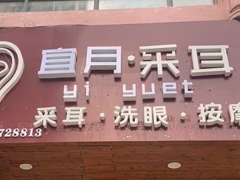 宜月·采耳(愉景湾店)