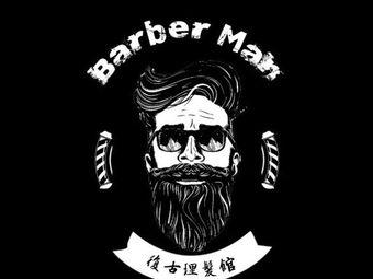 Barber Man 复古理发馆脏辫(嘉年华店)