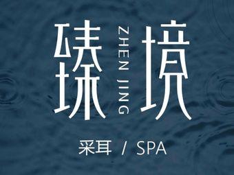 臻境SPA/采耳(No.2岳家嘴店)