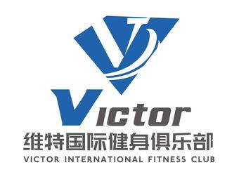 维特国际健身俱乐部