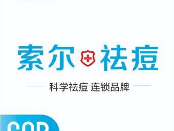 SOR祛痘面部肌肤科学管理中心(白马湖公园世家店)