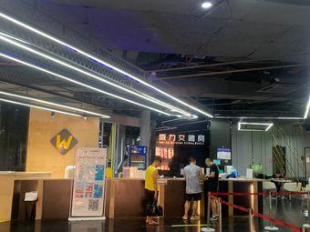 威力艾健身中心(正荣财富店)