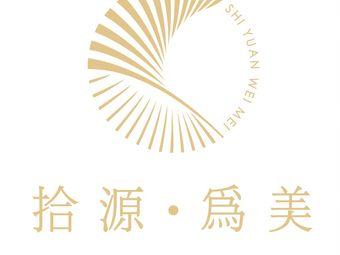 拾源为美·中医瘦身美容抗衰(国基路店)