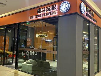 格斗玩家 Fighting Players(东南店)