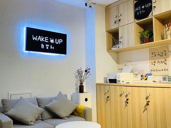 WAKE UP自习室