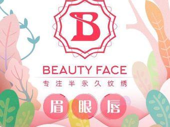 beauty face半永久纹眉修眉美睫(德思勤店)