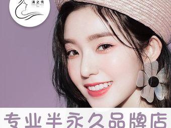 清之秀半永久纹眉纹绣(南门店)