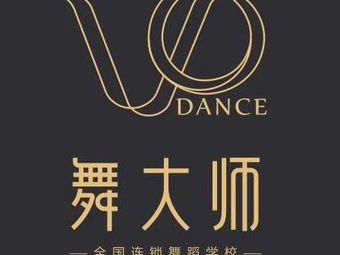 VO DANCE舞大师全国连锁舞蹈学校(南沙万达店)