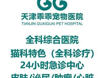 乖乖寵物醫院(萬達分院)