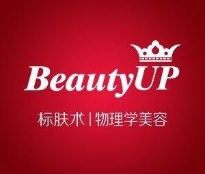 BeautyUP标肤术物理学美容皮肤管理(燕塔店)