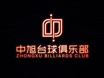 中旭台球俱乐部