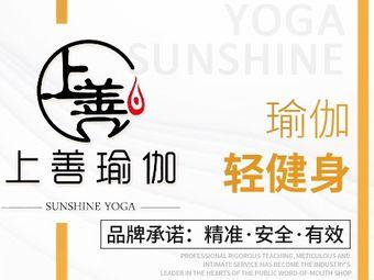 In上善瑜伽(悦海店)