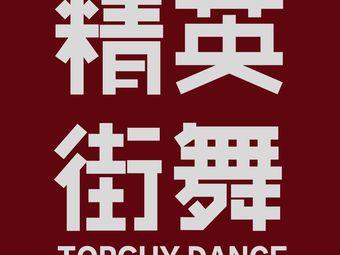 TOPGUY精英街舞学校
