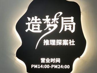 造梦局推理探案社(湘潭中心店)