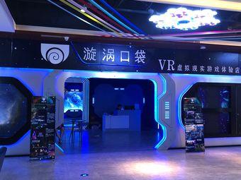 漩涡口袋VR游戏体验店(茂业中心店)