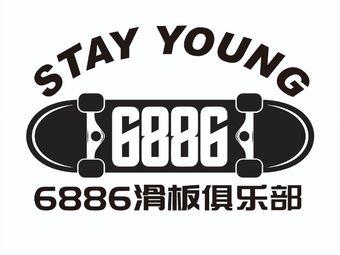 6886滑板俱乐部