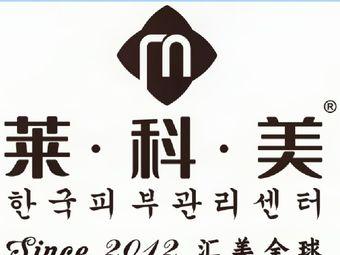 莱科美韩国皮肤管理中心(万达店)