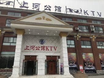 上河公馆KTV
