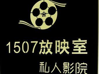 1507放映室·私人影院(家润多店)
