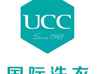 UCC国际洗衣(卧龙店)